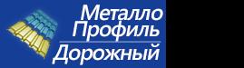 Металлопрофиль Дорожный